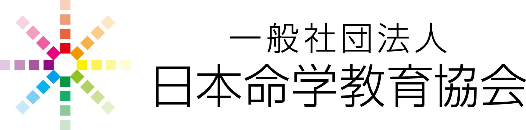 一般社団法人 日本命学教育協会